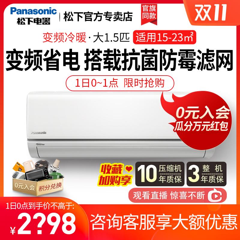 Panasonic/松下大1.5匹空调变频挂机冷暖壁挂家用