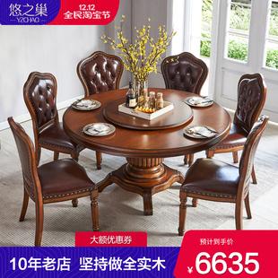 美式實木餐桌圓形餐桌帶轉盤 歐式餐桌椅組合圓餐桌吃飯桌子家用
