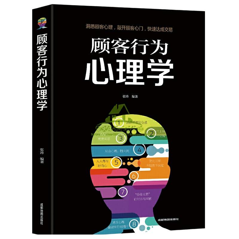 【满39减10】顾客行为心理学 销售要懂点心理学 沟通技巧读心术 把话说到客户心里去 广告营销管理学市场微商导购推销员销售类书