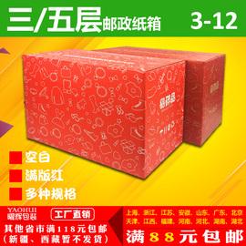 曜辉-三五层邮政纸箱3-12号打包邮政快递物流印刷纸盒子订做批发
