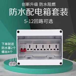户外插座防水盒室外防水配电箱电瓶车充电电源保护盒IP65等级明装