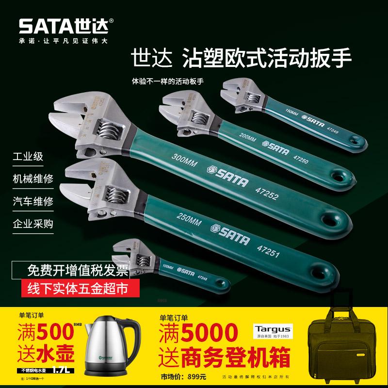 世达活动扳手大开口活络工具4寸可调节多功能五金10寸空调钳板子