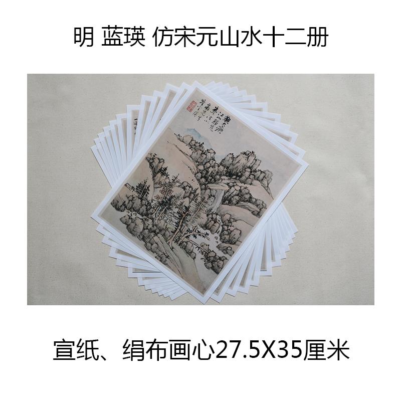 藍瑛仿宋元山水十二冊高清復制藝術微噴裝飾臨摹國畫明27.5X35