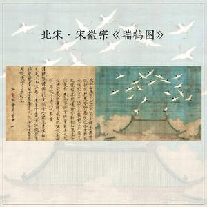 1:1宋徽宗赵佶瑞鹤图古代名画真迹高清复制装饰画临摹画稿画心