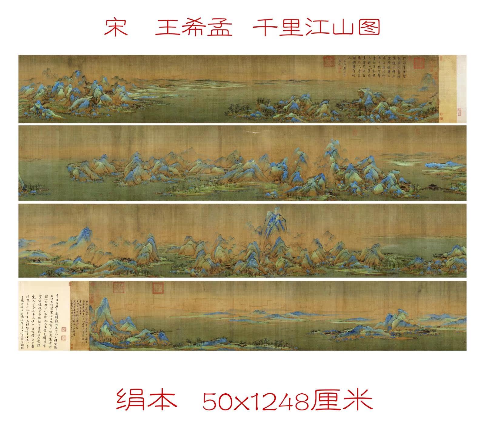 厘米50x1248千里江山圖王希孟南宋絹本心畫復制仿古畫