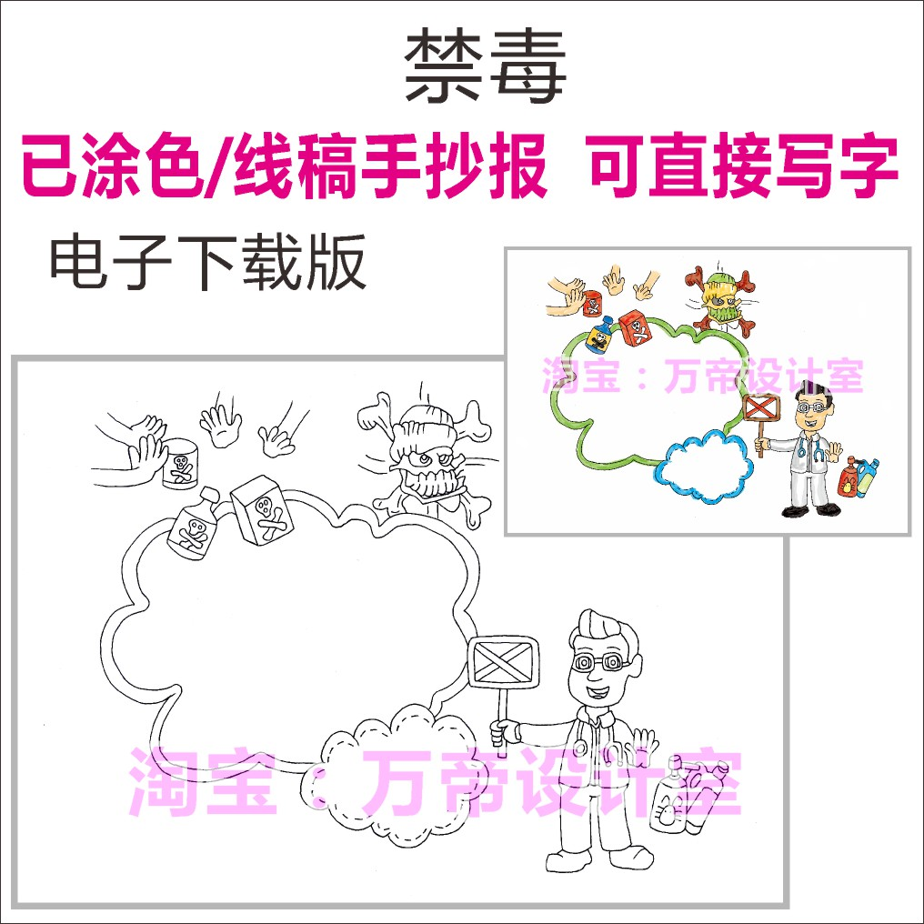 Refuse drugs drug abuse harm health primary school students hand written newspaper line manuscript hand drawn colored electronic template