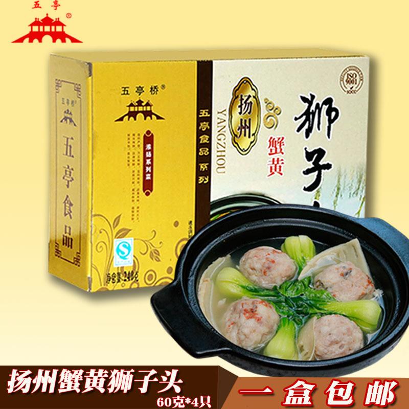 【天天特价】扬州特产五亭桥蟹黄狮子头虾仁狮子头蛋黄狮子头包邮