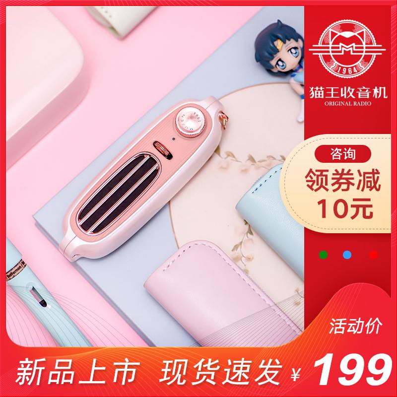 猫王收音机MW-P2C猫王音乐尾巴迷你便携袖珍音箱户外蓝牙小音箱
