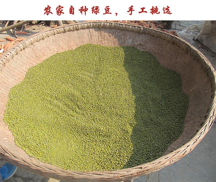 湖南衡阳农家自产绿豆 小绿豆清热祛暑夏天必备绿小豆2斤包装发货手慢无