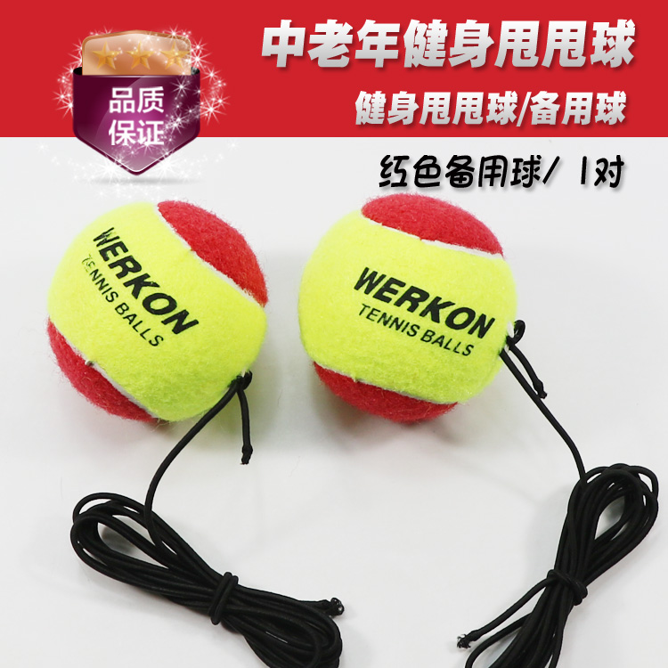 Middle aged and old peoples fitness swing ball tennis with string ball exercise shoulder swing ball spare ball