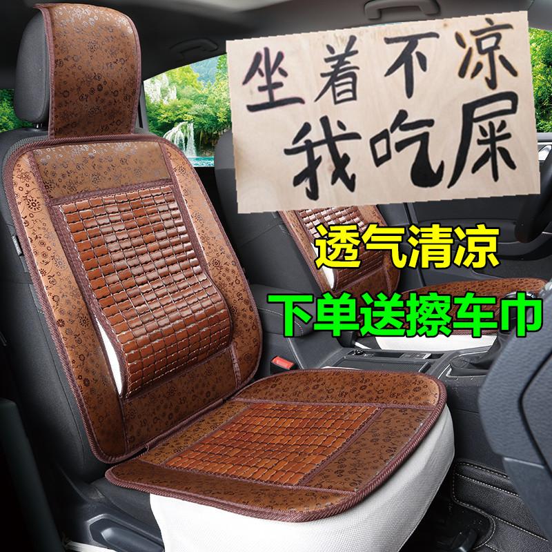 汽车夏季竹片丝单座单片单张座椅垫(非品牌)
