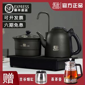 吉谷电水壶tc0302自动上水茶台一体
