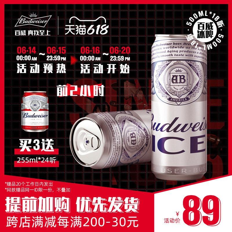Budweiser/百威啤酒冰啤500ml*18听清爽醇正口感大罐装啤酒整箱装