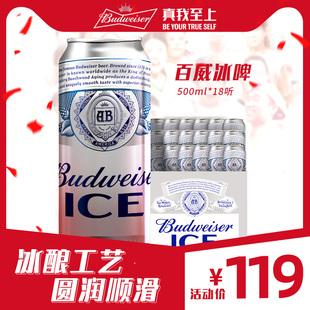 Budweiser/百威啤酒冰啤500ml*18大罐装新品啤酒整箱啤酒官方啤酒