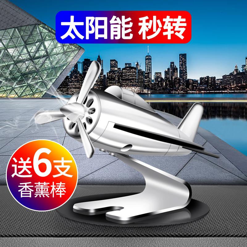 车载摆件太阳能飞机旋转香薰车内中控台汽车装饰用品创意车载香水