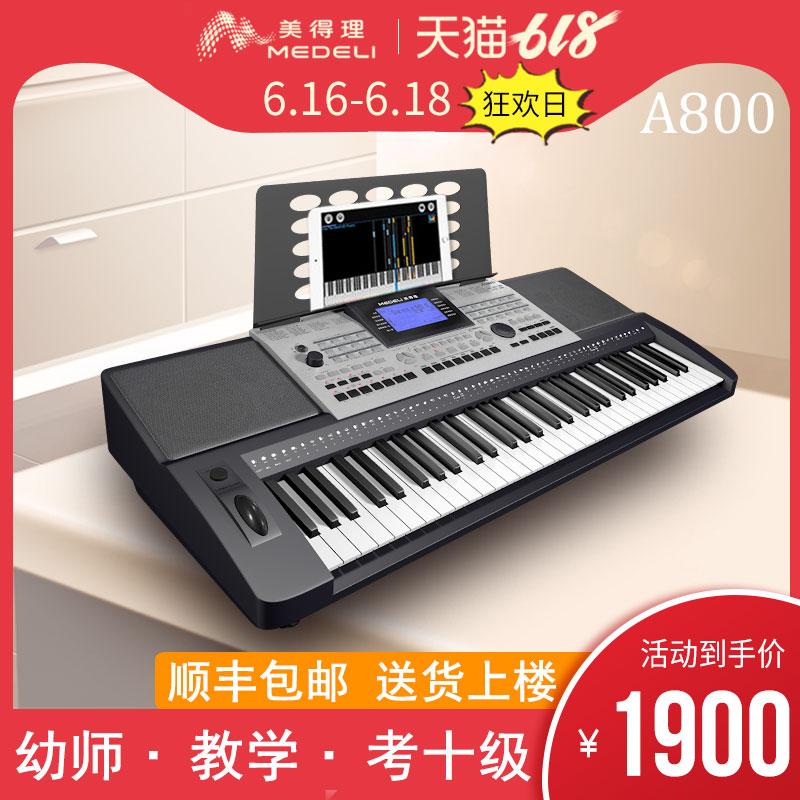 美得理A800成人儿童初学者幼师考级专业教学多功能智能61键电子琴
