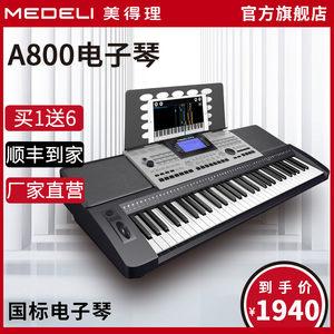 美得理A800电子琴成人儿童演老人演出初学者考级专业多功能智能