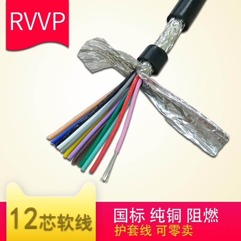 十二芯RVVP屏蔽�12芯x0.2 0.3 0.5 0.75信���o套����|�