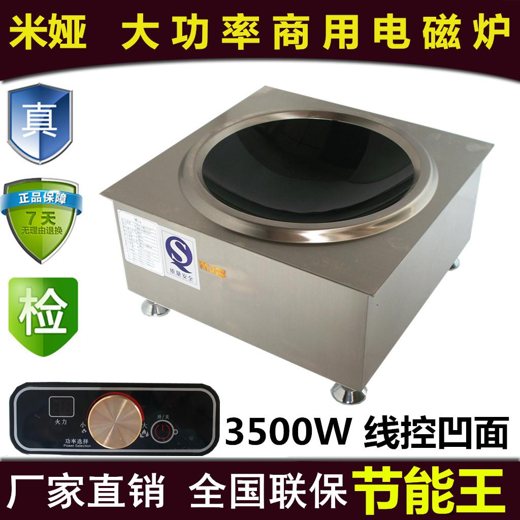 MIA метр я (часть женского имени) бизнес большой мощности электромагнитная печь 3500w рабочий стол встроенный электромагнитная печь жарить печь встроенный электромагнитная печь