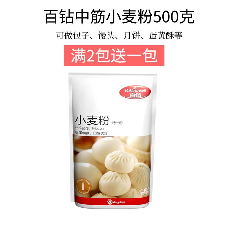 百钻小麦粉中筋面粉 馒头包子饺子中式面点中筋粉月饼粉500g*1袋