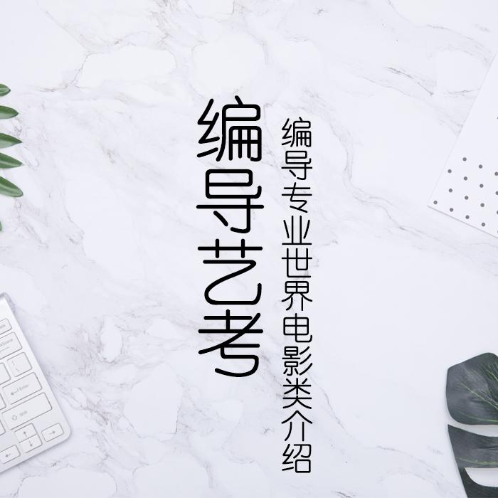 编导艺考编导专业世界电影知识介绍(简洁版)