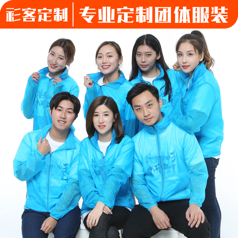 Mens and womens outdoor sunscreen clothing custom printed logo customized breathable skin windbreaker group tooling company travel