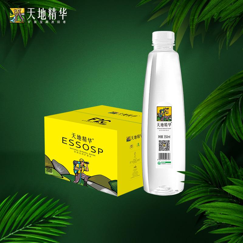 天地精华天然矿泉水350ml*20瓶*2箱小瓶装水整箱弱碱性新鲜饮用水