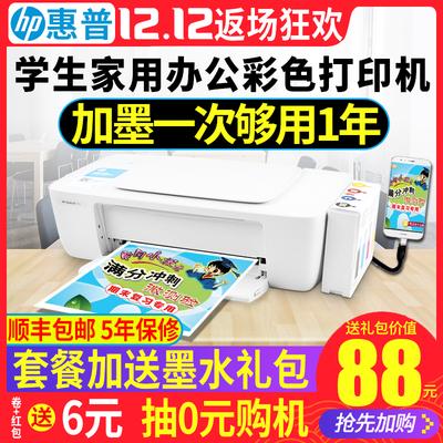 hp惠普1112彩色连供喷墨打印机家用小型学生照片相片便携式迷你黑白文档A4纸办公手机打印