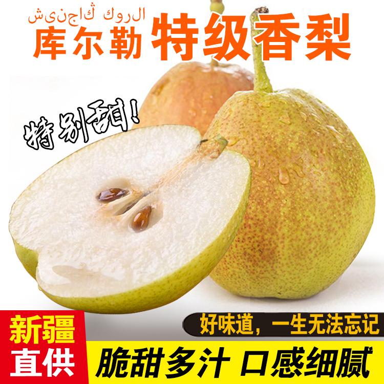 新疆库尔勒香梨脆甜梨子当季新鲜应季水果特级梨子带箱10斤包邮