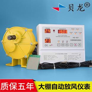 贝龙667AC大棚自动放风机 温控仪表 智能温控器 减速电机 卷膜机