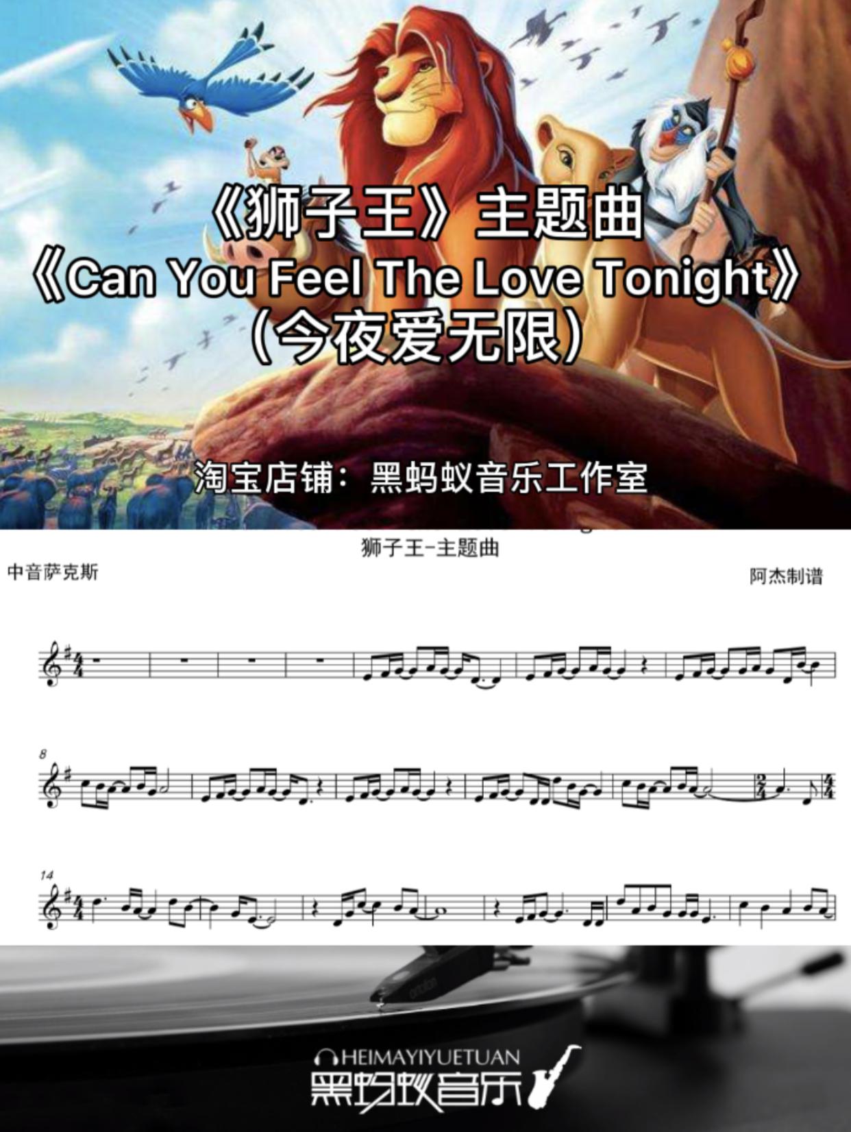 迪士尼 狮子王主题曲 今夜爱无限 萨克斯乐谱+伴奏(暂无示范)