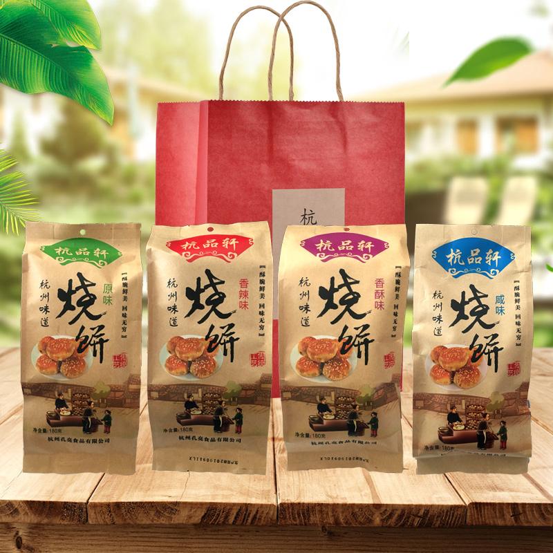 杭州特产烧饼组合 杭品轩安徽梅干菜扣肉酥饼传统糕点零食小吃