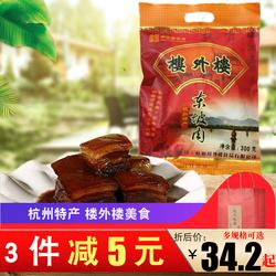 楼外楼东坡肉正宗杭州特产小吃红烧肉西湖特色美食熟食老字号即食