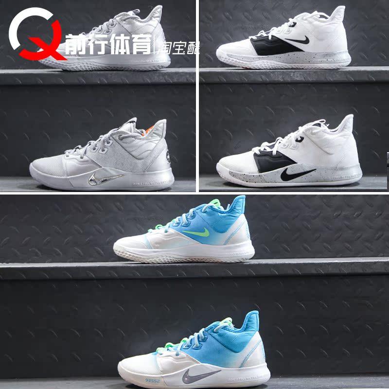 耐克 NIKE PG3 NASA 保罗乔治3 黑白宇航员 篮球鞋 CI2667 AO2608