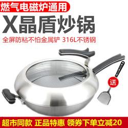 苏泊尔家用煎锅炒锅X晶盾防粘316不锈钢26/28/30/32/炒菜34cm