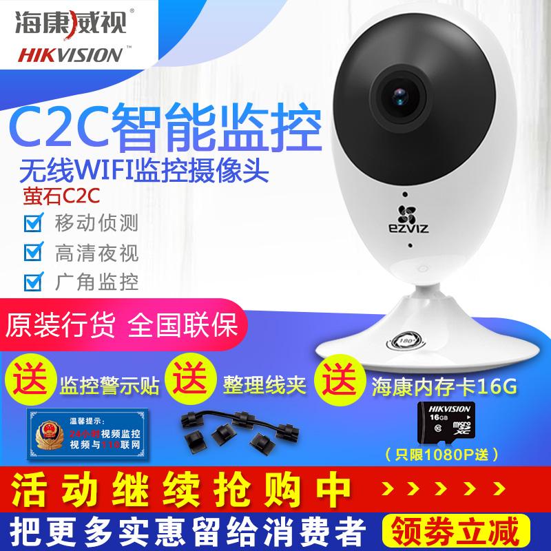 海康威视萤石C2C 1080P无线wifi家用监控高清摄像头远程语音