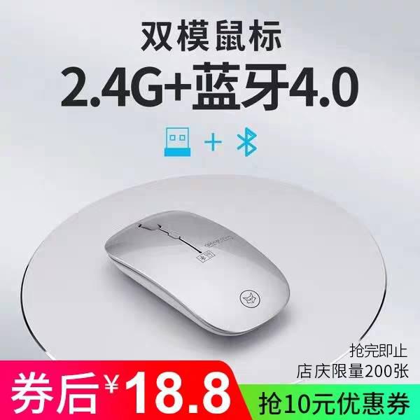 11-22新券冰狐充电蓝牙无线鼠标静音无声苹果mac笔记本电脑便携男女薄鼠标