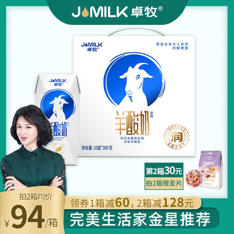 【金星推荐】卓牧酸奶常温代餐奶原味网红成人儿童羊酸奶礼盒装