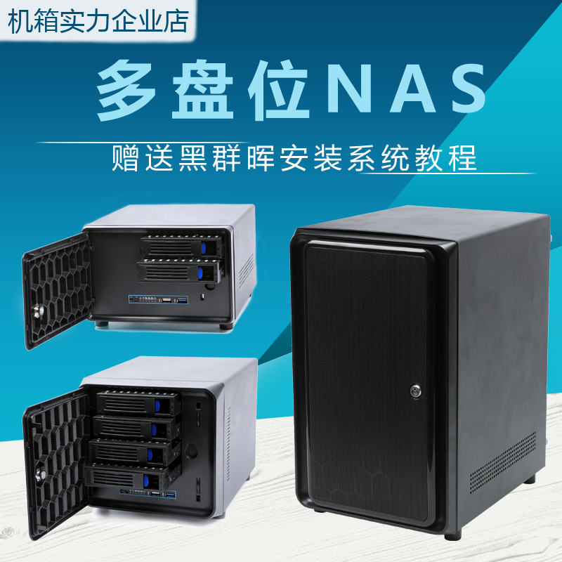 Black group Hui chassis hot plug 2 / 4 / 8 Bay NAS new mini home storage server air cooling sharing