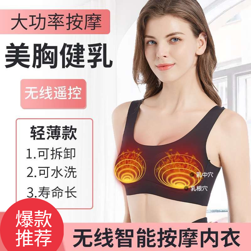 Massage underwear women breast vibration kneading increase chest electric intelligent wireless remote control without steel ring heating bra