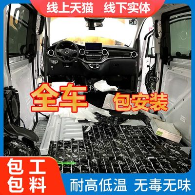 National package installation of automobile soundproof cotton anti-shock board butyl rubber car door chassis four-door full vehicle soundproof package construction