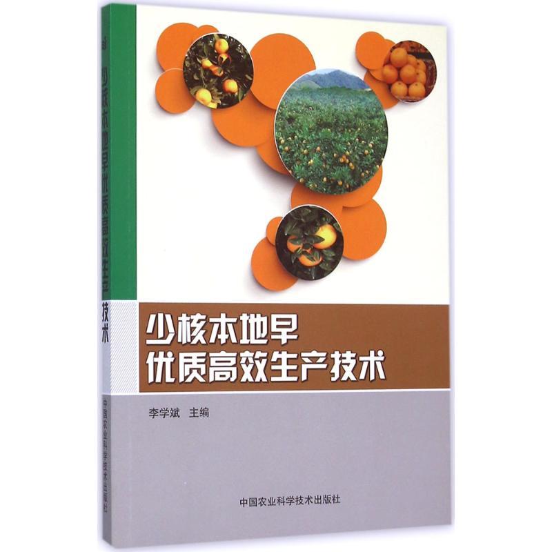 少核本地早优质高效生产技术 李学斌 主编 农业基础科学专业科技 中国农业科学技术出版社 9787511622808