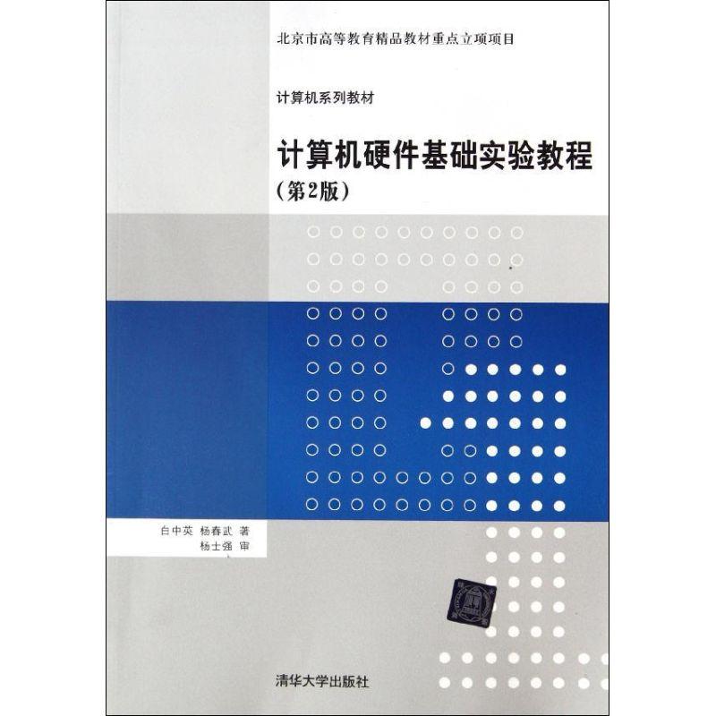 计算机硬件基础实验教程(第2版计算机系列教材) 白中英//杨春武 计算机软件工程(新)专业科技 清华大学出版社 9787302278436