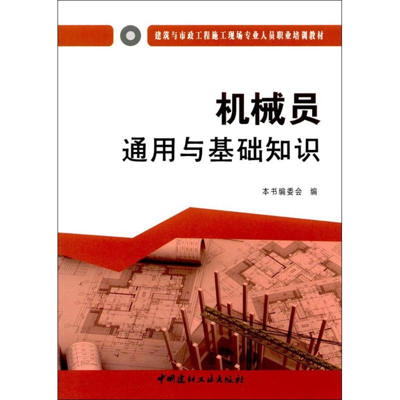 机械员通用与基础知识 《机械员通用与基础知识》编委会 编 建筑教材 专业科技 中国建材工业出版社 9787516016978