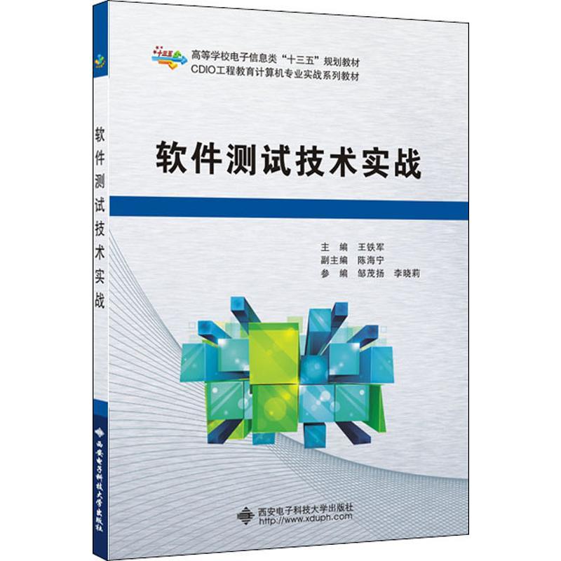 软件测试技术实战 王铁军 编 软硬件技术 专业科技 西安电子科技大学出版社 9787560649597