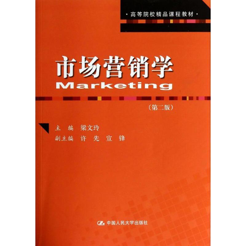 市场营销学(第2版)(第2版) 无 大学教材市场营销学(第2版)/梁文玲