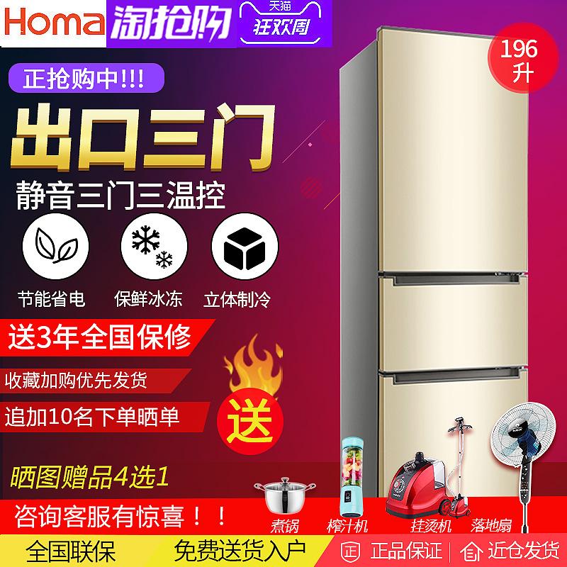 Homa/奥马 BCD-196DK三门冰箱家用节能小型三门式电冰箱三开门