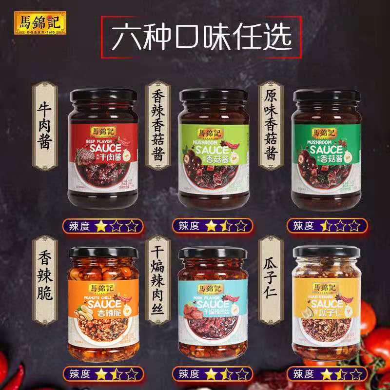 马锦记牛肉酱香菇酱香辣脆下饭菜辣椒酱拌面拌饭拌菜酱秘制香辣酱