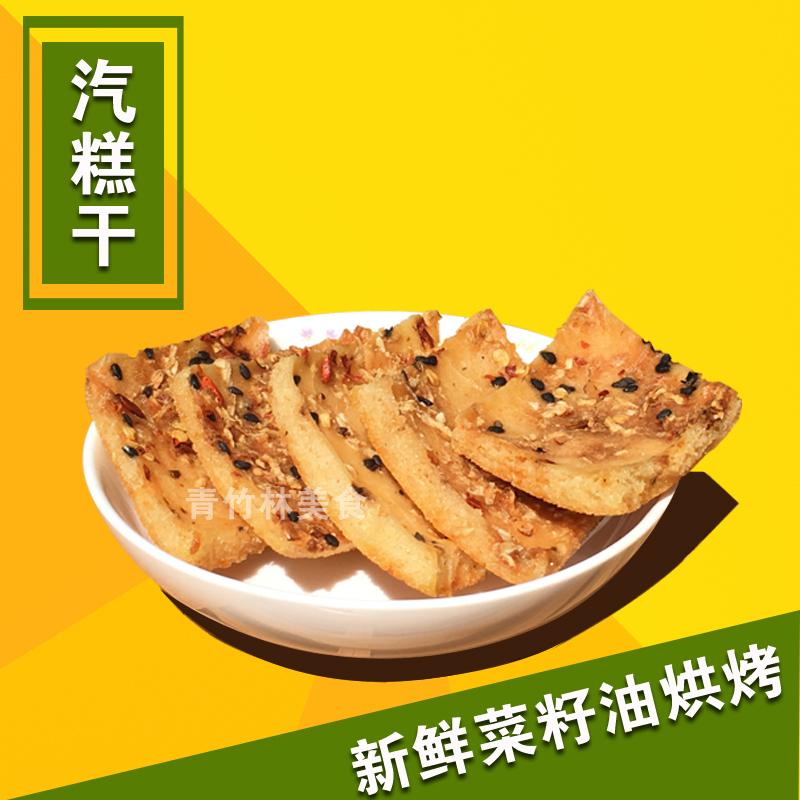开化汽糕干土特产长虹汽糕干特色小吃现做美食休闲零食点心饼干