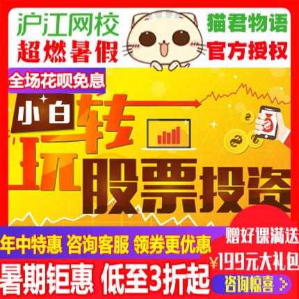 沪江网校小白玩转股票/外汇投资随到随学班投资理财课程在线视频